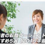 障害者の転職エージェントおすすめ5選【障害者就職支援者が語る】