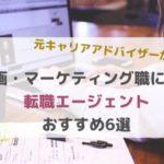 マーケティング・企画職に強い転職エージェントおすすめ厳選6選