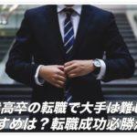 30代高卒の転職で大手は難しい?おすすめは?転職成功必勝法