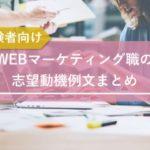WEBマーケティング職の転職志望動機例文まとめ【未経験者向け】