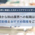 未経験からWEB業界への転職は可能?志望動機とおすすめ職種