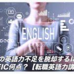 転職の英語力不足を脱却するには?TOEIC何点?【転職英語力講座】