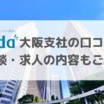 doda大阪支社の口コミ!面談や求人の質は?利用すべき?