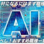 AI人材になるにはまず職種から選ぶべし!おすすめ職種一覧