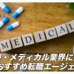 医療・メディカル業界に強い転職エージェントおすすめ5選