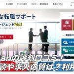 MS-Japanの評判口コミ!面談や求人の質は?利用すべき?