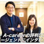 株式会社For A-careerの評判口コミ!インタビューしてみた
