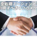 特化型転職エージェントを利用すべき4つのメリット【業種/職種別】