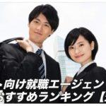 ニート向け就職エージェントおすすめランキング【2020年最新版】