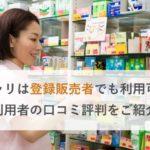 薬キャリは登録販売者でも利用可能!利用者の口コミ評判