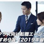 ハイクラス向け転職エージェントおすすめ9選【2019年最新】