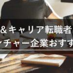 ITベンチャーおすすめ企業15選【※転職・就職したい人必見】