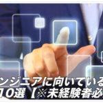 ITエンジニアに向いている人の特徴10選【※未経験者必見】