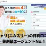 薬キャリ(エムスリー)の評判口コミ!薬剤師エージェントNo.1