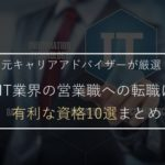 IT業界の営業職への転職に有利な資格厳選10選まとめ【保存版】