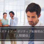 【転職理由】ネガティブ→ポジティブの変換例8選【正直はNG】