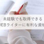 WEBライターに有利な資格厳選8選【未経験者でも取得可能】
