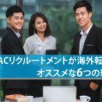 JACリクルートメントが海外転職にオススメな6つの理由
