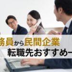 公務員から民間企業へ転職したい人必見!転職先おすすめ一覧