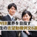 【例文あり】IT・WEB業界を目指す就活生の志望動機例文6選