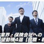 【例文あり】保険業界・保険会社への志望動機4選【就職・転職】