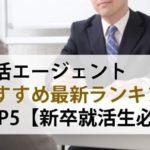 就活エージェントおすすめ最新ランキングTOP5【新卒就活生必見】