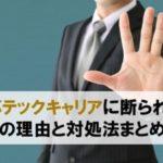 レバテックキャリアに断られた5つの理由と対処法【登録拒否】