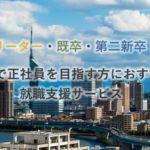 福岡で正社員就職を目指すフリーターのおすすめ就職支援サービス