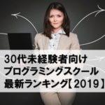 30代未経験者向けプログラミングスクール最新ランキング【2019】