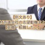 【例文あり】人材派遣会社の志望動機まとめ【就職・転職】