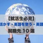 英語を活かす・英語を使う・英語を話す就職先10選【就活生必見】