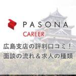パソナキャリア広島支店の評判口コミ!求人質や面談の流れ