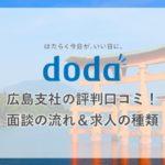 doda広島支社の評判口コミ!面談カウンセリングの流れは?