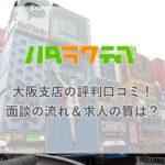 ハタラクティブ大阪支店の評判口コミ!面談の流れ感想は?