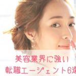 美容業界に強い転職エージェントおすすめ6選【美容領域に強い】
