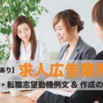 【例文あり】求人広告業界の就職・転職志望動機例文4選