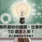無形商材業界の種類・仕事例10選!法人営業がおすすめ?