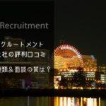JACリクルートメント横浜支社の評判口コミ!面談の評価は?