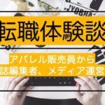 アパレル販売員から雑誌編集者→メディア運営への転職体験談