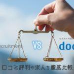 【doda vs JACリクルートメント】口コミ評判や面談求人を比較