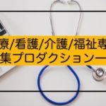 大手編集プロダクション一覧まとめ【医療/看護/介護/福祉】