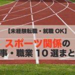 スポーツ関係の仕事・職業10選まとめ【未経験転職・就職】