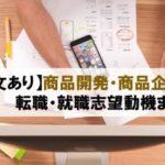 【例文あり】商品開発・商品企画の転職&就職志望動機まとめ