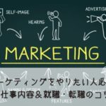 マーケティングやりたい人必見!仕事内容や転職・就職方法
