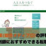 転職ゴリ薬(総合メディプロ)の評判口コミ【薬剤師転職サイト】