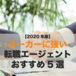 メーカーに強い転職エージェントおすすめ5選【2020年最新版】