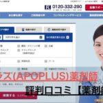 アポプラス(APOPLUS)薬剤師の評判口コミ【薬剤師向け】
