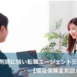 保険薬剤師に強い転職エージェント5選【現役保険薬剤師が語る】