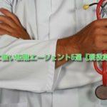 病院薬剤師に強い転職エージェント5選【現役薬剤師が厳選】